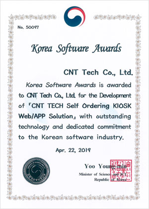 Korea Software Awards